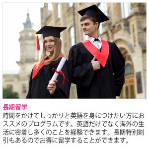 長期留学プログラム
