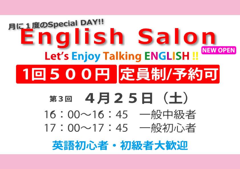 English Salon