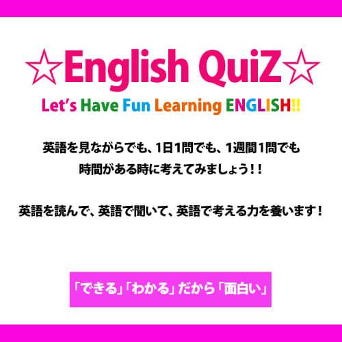 ☆English QIUZ☆英語クイズ★