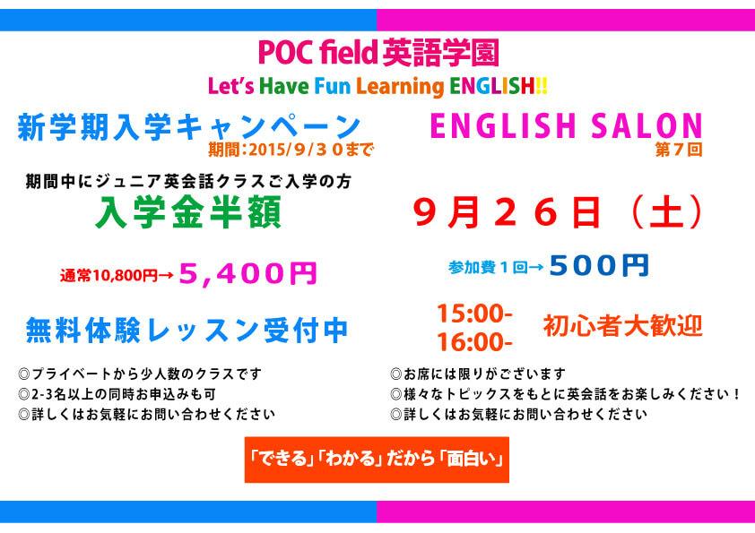 ☆第7回English Salon☆