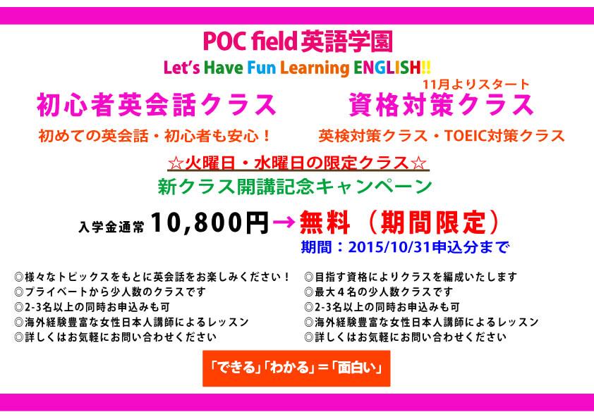 ☆英会話初心者クラス☆英検・TOEICクラス開講☆