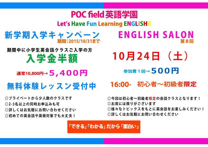 ☆第8回 English Salon☆