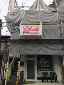 ☆千里山東校★外壁塗装工事☆