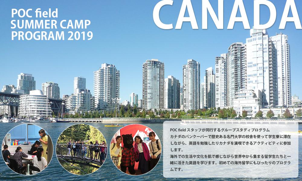 2019年夏休みグループ留学プログラムinカナダ