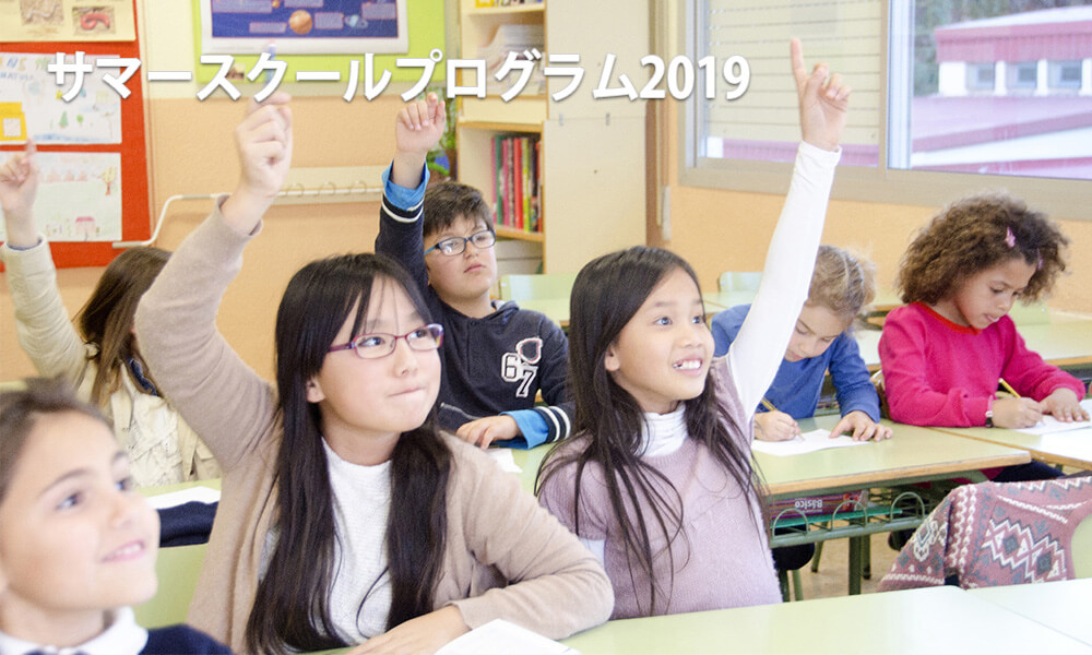 2019年小学生/中学生サマースクール-英語漬けの5日間-